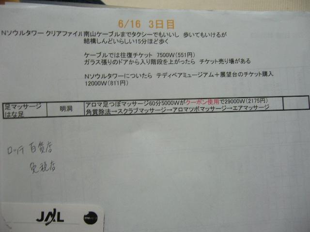 P1020893