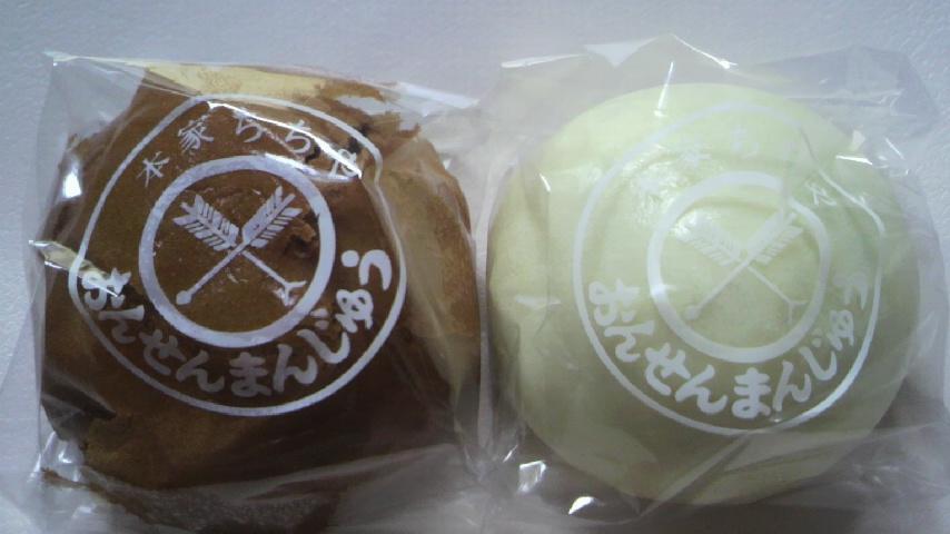 草津の温泉饅頭