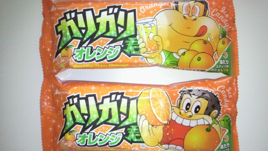 ガリガリ君オレンジ