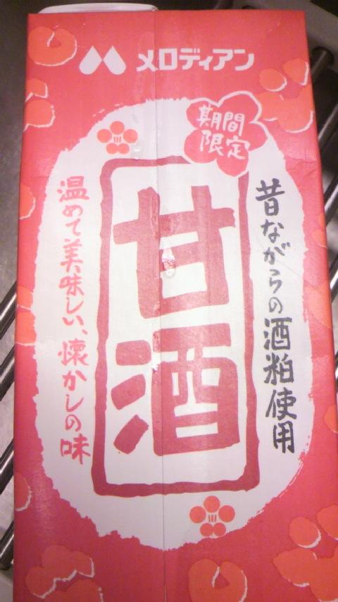 """やっぱ""""甘酒""""でしょう (o^-')b"""