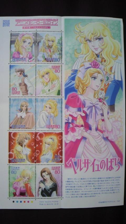 アニメ版べるばら記念切手シート