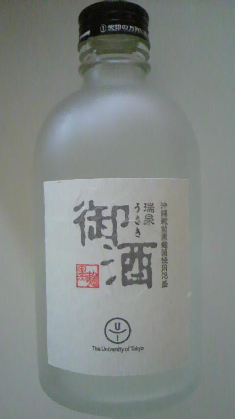 瑞泉御酒(うさき)