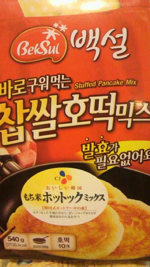 韓国風ホットケーキ!?